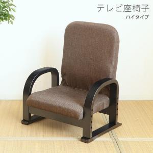 高座椅子 安楽椅子 チェア  いす リラックスチェア リクライニングチェア 座敷椅子 和室 テレビ座椅子L 新生活 プレゼント ギフト ヤマソロ 父の日 プレゼント|e-alamode-ys