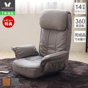 回転座椅子 チェア 椅子 リクライニング リラックスチェア アルバ プレゼント ヤマソロ 新生活 在宅 テレワーク リモートワーク e-alamode-ys