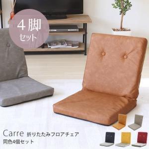 座椅子 4脚セット 折りたたみ チェア 椅子 リクライニング コンパクト おしゃれ リラックスチェア 北欧  レザー キャレ e-alamode-ys