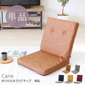 座椅子 折りたたみ チェア 椅子 リクライニング コンパクト おしゃれ リラックスチェア 北欧 レザー キャレ 1脚単品 e-alamode-ys