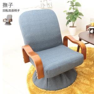 回転 高座椅子 安楽椅子 腰痛 座椅子 リクライニング リラックスチェア 肘付き座椅子 回転座椅子 撫子 なでしこ 新生活 e-alamode-ys