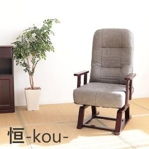 回転高座椅子 腰痛 座椅子 リクライニングチェア リラックスチェア 立ち座りらくらく おしゃれ  プレゼント ポケットコイル グレー ヤマソロ 恒 こう e-alamode-ys