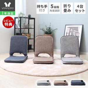 座椅子 4脚セット 折りたたみ チェア 椅子 リクライニング コンパクト おしゃれ リラックスチェア 北欧 ハルモニア 新生活 e-alamode-ys