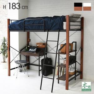 ベッド シングル フレーム ロフトベッド ハイベッド 天然木 パイプベッド|e-alamode-ys