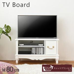 テレビ台 ローボード おしゃれ 北欧 白 かわいい テレビボード シンプル e-alamode-ys
