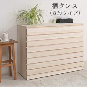 日本製 桐洋風チェスト8段 生地仕上 タンス 桐たんす 着物収納|e-alamode-ys
