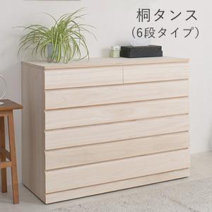 日本製 桐洋風チェスト6段 生地仕上 タンス 桐たんす 着物収納|e-alamode-ys