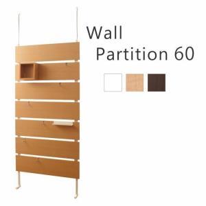 突っ張り式壁面収納パーテーション幅60cm 間仕切り|e-alamode-ys