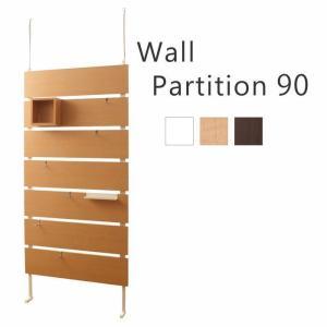 突っ張り式壁面収納パーテーション幅90cm 間仕切り|e-alamode-ys