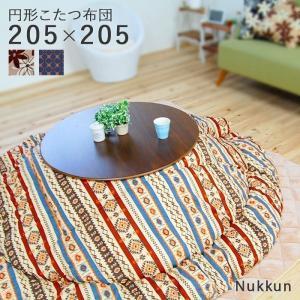 こたつ布団 円形 Nukkunヌックン日本製 直径205cm 丸型 円型 花柄|e-alamode-ys