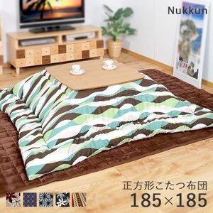 こたつ布団 正方形 Nukkunヌックン 日本製 185×185cm 角型|e-alamode-ys