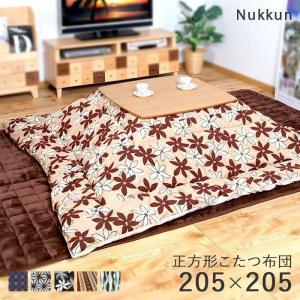 こたつ布団 正方形 Nukkunヌックン 日本製 205×205cm 角型|e-alamode-ys