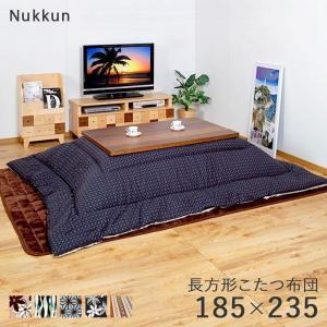 こたつ布団 長方形 Nukkunヌックン 日本製 185×235cm|e-alamode-ys
