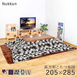 こたつ布団 長方形 Nukkunヌックン 日本製 205×285cm|e-alamode-ys