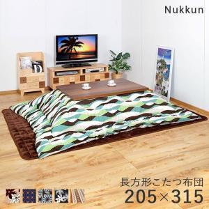 こたつ布団 長方形 Nukkunヌックン 日本製 205×315cm 受注生産品|e-alamode-ys