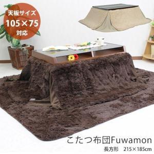 こたつ布団 コタツ 布団 Fuwamon フワモン 105×75用 長方形用 さらさら|e-alamode-ys