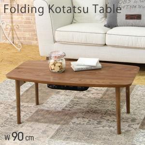 こたつ テーブル 長方形 折りたたみ 一人用 おしゃれ テーブル 木製 リビングテーブル 折れ脚 90幅 一人暮らし 新生活 エール|e-alamode-ys