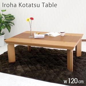 こたつ テーブル おしゃれ 長方形 テーブル 木製 リビングテーブル ブラウン ナチュラル 家具調 こたつテーブル 120幅 一人暮らし 新生活 継脚 いろは|e-alamode-ys