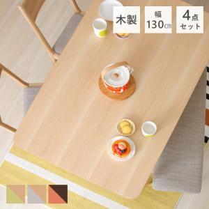 ダイニングテーブルセット ダイニング4点セット 北欧 おしゃれ ロータイプ 木製 フォースター ダイニングテーブル4点セット ルタ|e-alamode-ys