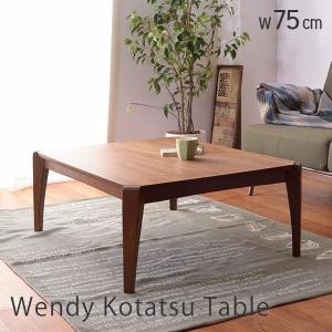こたつ テーブル おしゃれ  正方形 ずれ防止 ウォールナット 木製 リビングテーブル コンパクト 75幅 こたつ こたつテーブル 炬燵 一人暮らし 新生活 ウェンディ|e-alamode-ys