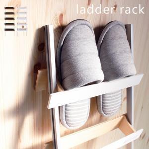 日本製 ラダーラック スリッパラック 立掛式 シンプル|e-alamode