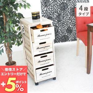 キッチンワゴン 桐キッチンワゴン4段 キッチン収納 コンパクト 大容量 かわいい|e-alamode