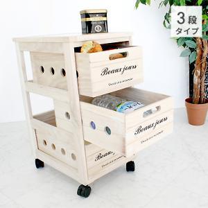 桐キッチンワゴン3段 キッチン収納 コンパクト 大容量 かわいい|e-alamode
