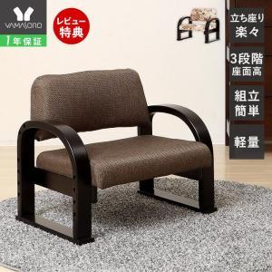 座椅子 チェア 椅子 いす イス リラックスチェア 座敷椅子 テレビ座椅子  コンパクト 肘付き 肘置き 肘掛け フロアチェア 人気 こたつ 敬老の日 ギフト さざなみ|e-alamode