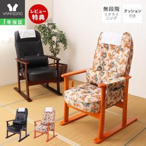 座椅子 椅子 チェア イス いす 高座椅子 リラックスチェア 敬老の日 プレゼント ポケットコイル ガス式無段階リクライニングチェア|e-alamode
