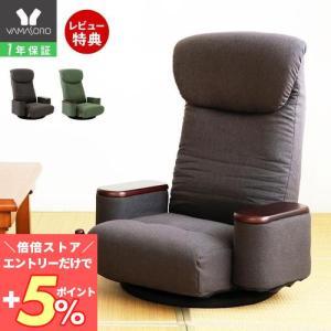 座椅子 椅子 チェア イス 回転座椅子 完成品 リクライニング ランプロスの写真