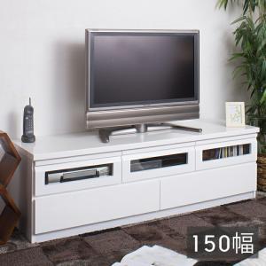 TVボード テレビ台  スタイリッシュテレビボード幅150cm|e-alamode
