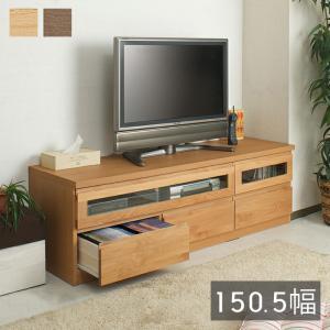 TVボード テレビボード テレビ台 幅150.5cm 天然木|e-alamode