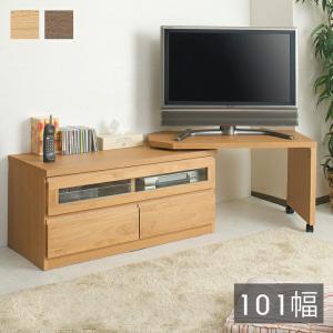 TVボード テレビボード テレビ台 幅101cm 回転盤付き 天然木|e-alamode