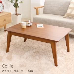 こたつ こたつテーブル コタツ 炬燵 テーブル リビングテーブル 木製 長方形 コリー90 在庫処分 新生活応援|e-alamode