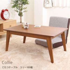 こたつ こたつテーブル コタツ 炬燵 テーブル リビングテーブル 長方形 コリー105 在庫処分 新生活応援|e-alamode