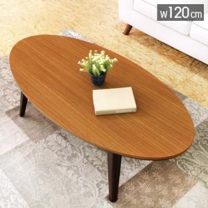 こたつ コタツ こたつテーブル 楕円形 炬燵 エリプス120|e-alamode
