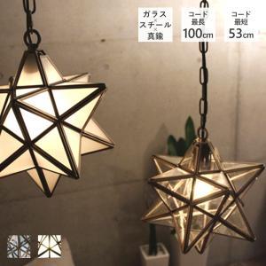 照明 ライト ペンダントライト 照明器具 星形 おしゃれ テレビ紹介 夜空に輝く星をイメージして作られたペンダント|e-alamode