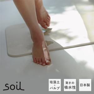 バスマット 珪藻土 soil