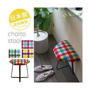 (日本製)choito-stool(ちょいとスツール)玄関用スツール|e-alamode