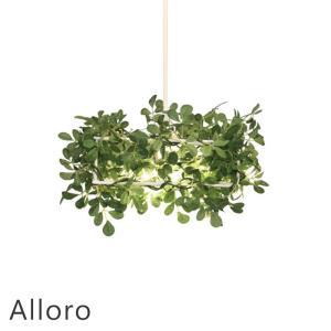 Alloro -アローロ- ペンダントライト|e-alamode