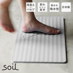 \テレビで紹介されました/吸水力抜群の珪藻土で出来たsoil(ソイル)バスマットウェーブタイプ。So...