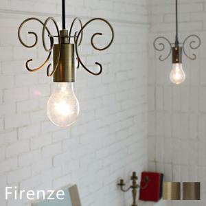Firenze -フィレンツェ- ペンダントライト|e-alamode