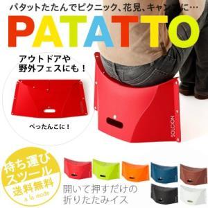 椅子 折り畳みチェア 折りたたみチェア PATATTO (パタット)|e-alamode