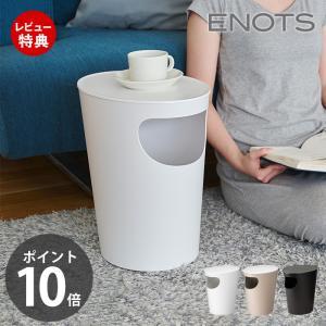 ごみ箱 サイドテーブル ダストボックス ゴミ箱 おしゃれ ゴミ箱 エノッツ|e-alamode