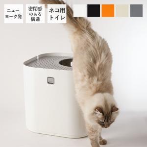 猫用トイレ 猫トイレ 猫 modko モデコ モデキャット リターボックス キャットトイレ 蓋付き おしゃれ デザイン|e-alamode