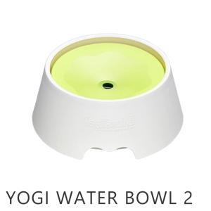 ヨギボウル2 犬 水飲み器 ウォーターボウル 給水 ペット 猫 ヨギボール 水濡れ防止 水飛び散り防止 水入れ ボウル 長毛種|e-alamode