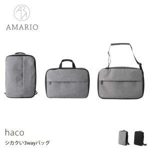 AMARIO haco アマリオ ハコ リュック ビジネスバッグ グレー ブラック おしゃれ タブレット収納 プレゼント|e-alamode