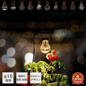 栽培用ライト LEDスタンドライト 植物栽培 植物育成 野菜 照明 LED おしゃれ 卓上 USB電源 デスクライト プレゼント ポットランド LUCHE ルーチェ|ヤマソロ公式 A LA MODE