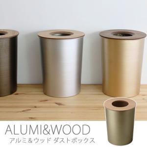 ごみ箱 ゴミ箱 ダストボックス ALUMI&WOOD -アルミ&ウッド ダストボックス おしゃれ ゴミ箱|e-alamode