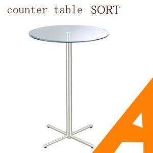 テーブル センターテーブル カウンターテーブル ハイテーブル テーブル おしゃれ 人気 カフェ 強化ガラス  ソート e-alamode